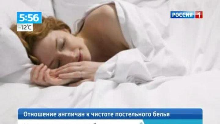 Ученые: постельное белье - причина болезней