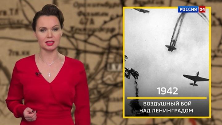 Воздушный бой над Ленинградом, освобождение Вязьмы и трагедия в Царицани