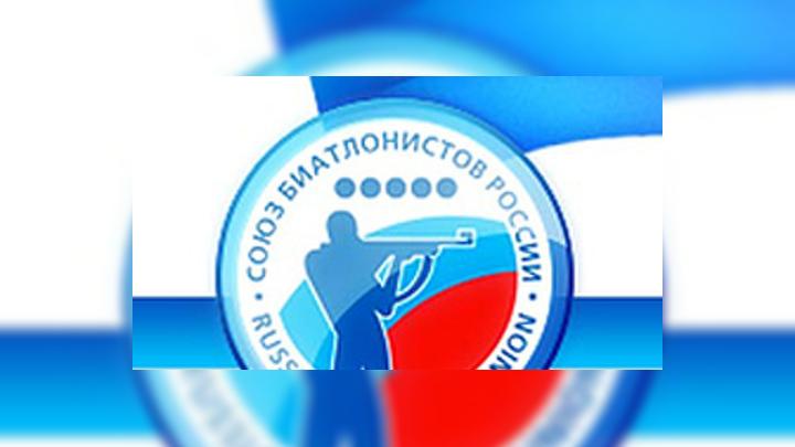 Сборная России по биатлону сможет использовать логотип с цветами флага