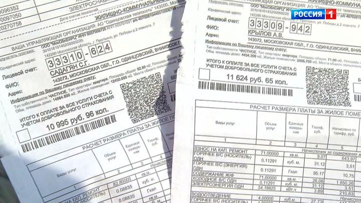 В Одинцовском районе жителям выставили гигантские счета за отопление, несмотря на теплую зиму