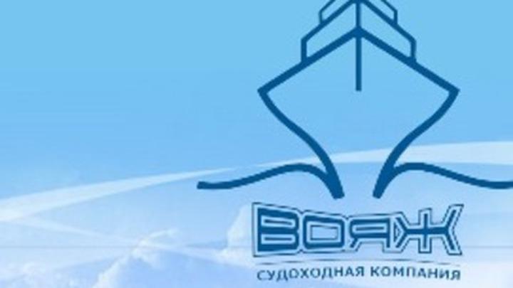 Судоходная компания вояж сайт сайт нефтяной компании москвы