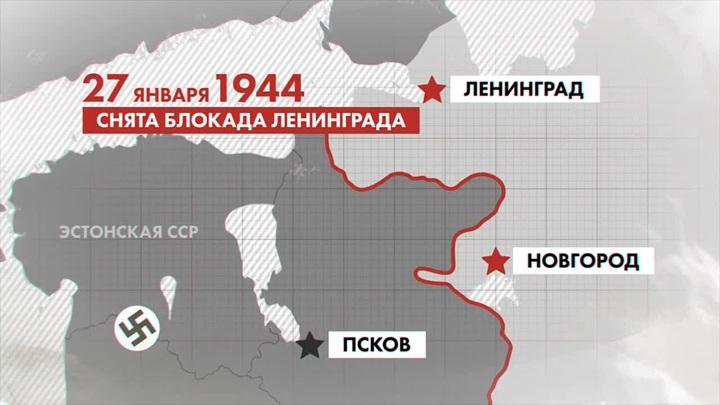 Победа 75. 1945 - 2020. Ленинградско-Новгородская наступательная операция
