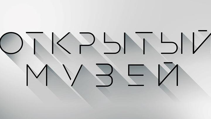 """Премьера проекта """"Открытый музей"""""""
