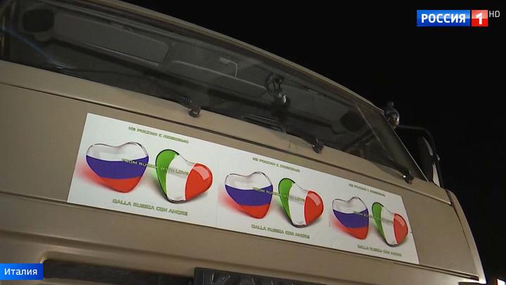 Российские специалисты, приехавшие на помощь в Италию, приступили к работе в Ломбардии