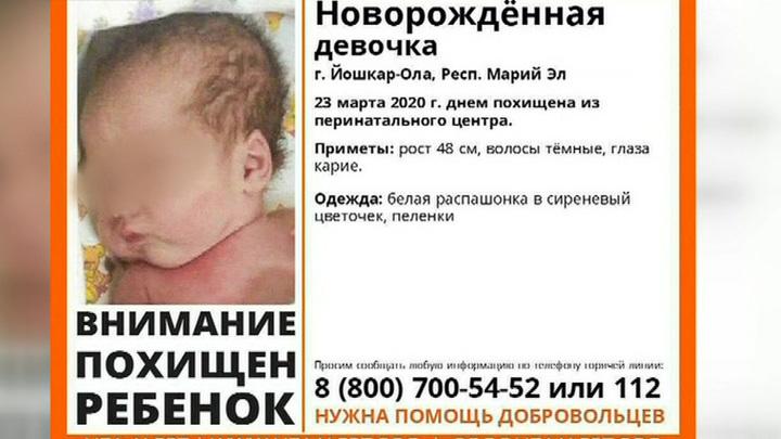 В Йошкар-Оле из роддома украли ребенка