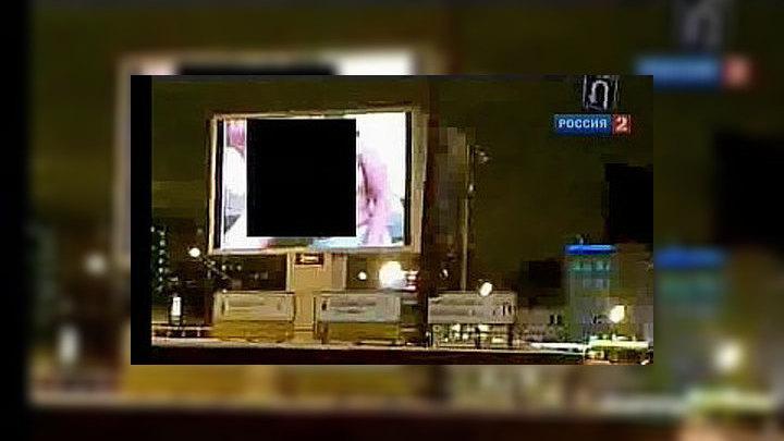 Простмотр Порно Ролика В Центре Москвы На Большом Экране
