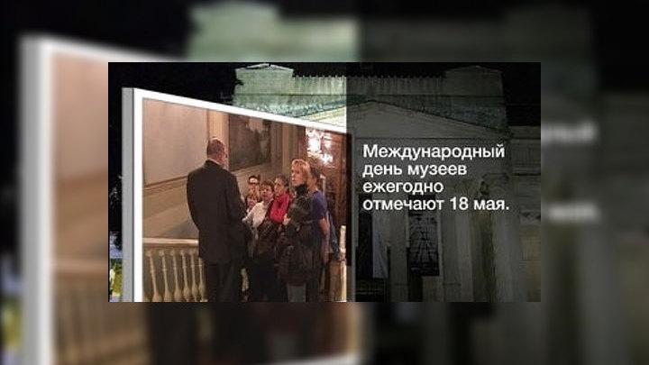 """В Москве пройдет акция """"Ночь в музее"""""""