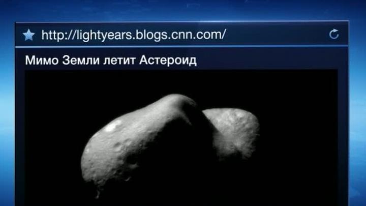 опасные астероиды видео