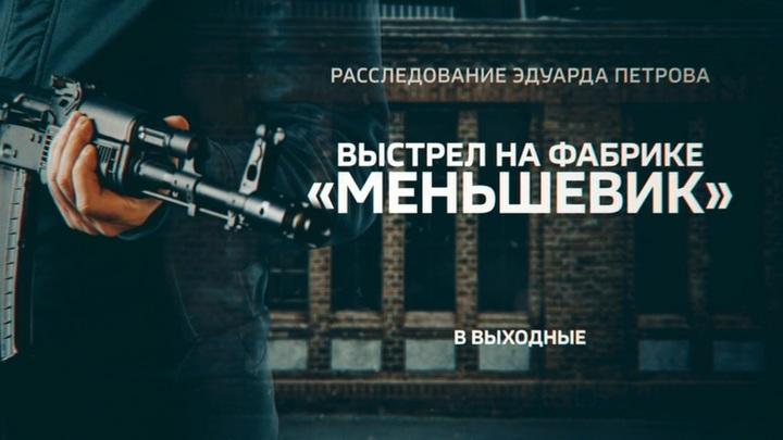 """""""Выстрел на фабрике """"Меньшевик"""". Смотрите в выходные новое расследование Эдуарда Петрова"""