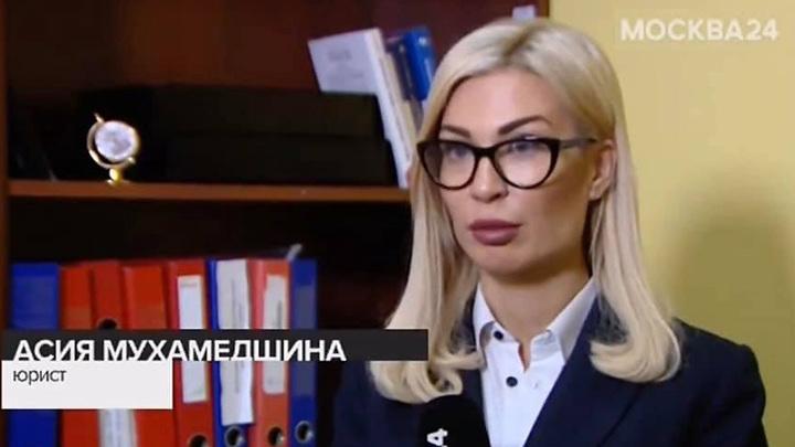 Ассия Мухамедшина, юрист