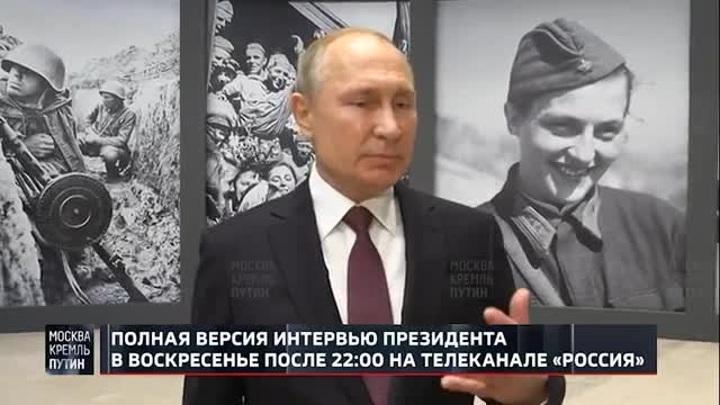 Путин рассказал о российской национальной идее