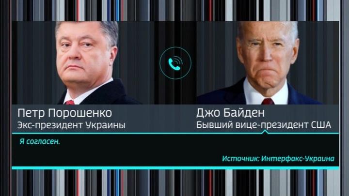 Байден предлагал Порошенко взятку в миллиард долларов: опубликована запись разговора