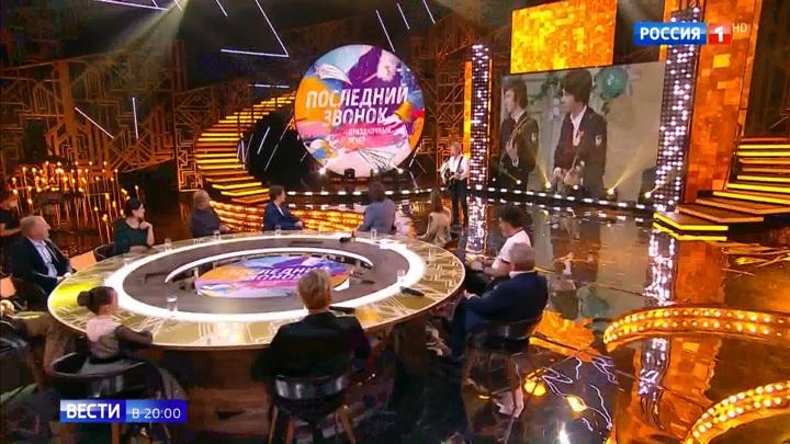 """""""Последний звонок"""": телеканал """"Россия 1"""" предлагает проводить и вспомнить школьные годы"""