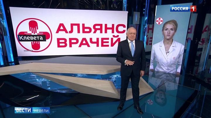 """Киселёв – об оскорбительных фейках и удивительной тупости """"Альянса врачей"""""""