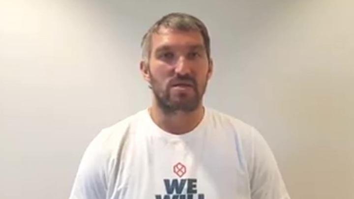 Овечкин поддержал BLM, снявшись в антирасистском видео