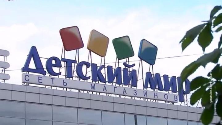 """""""Система"""" и российско-китайский фонд уходят из """"Детского мира"""""""