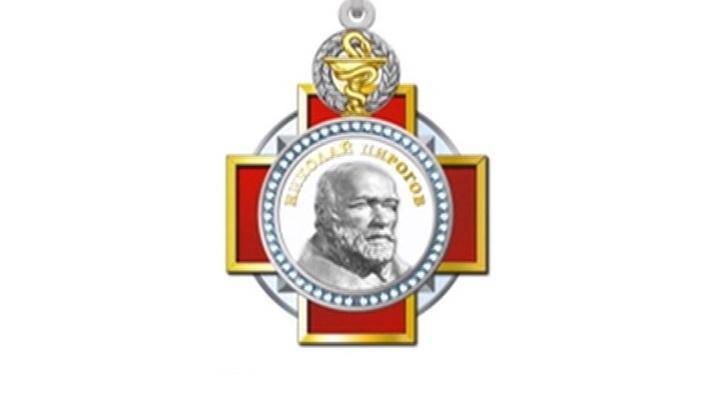 0 - Орден Пирогова и медаль Луки Крымского: описание наград
