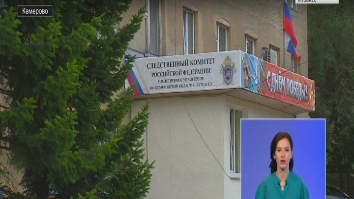 СК начал проверку по факту гибели рабочего на кемеровском заводе