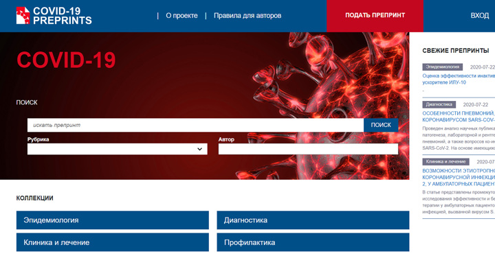 Роспотребнадзор запускает портал научных публикаций по COVID-19
