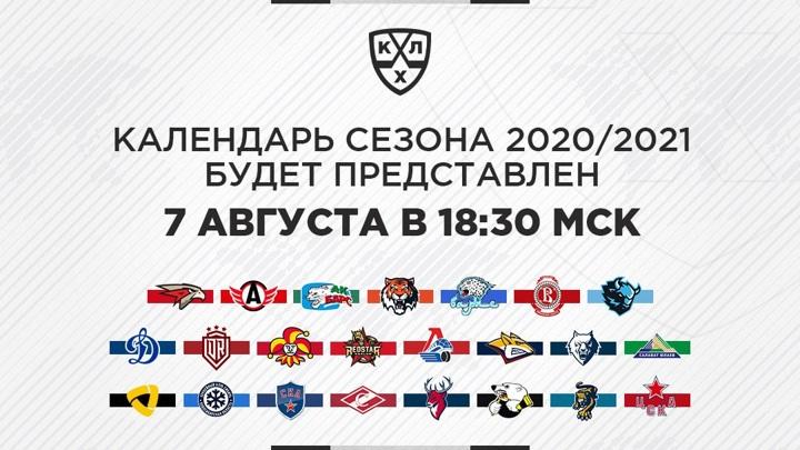 КХЛ представит календарь нового сезона 7 августа