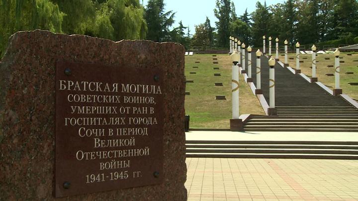 Сочинский мемориал превращается в место для пикников