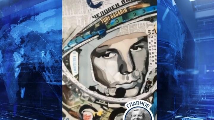 Жительница Смоленской области создала портрет Юрия Гагарина из газетных вырезок
