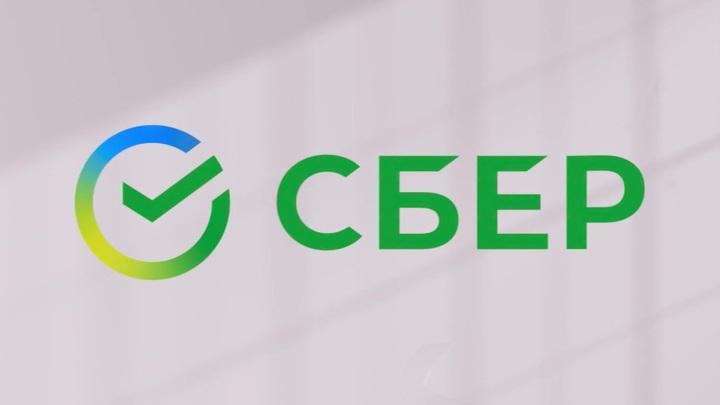 Сбер опубликовал прогнозы по ВВП, рублю и ключевой ставке