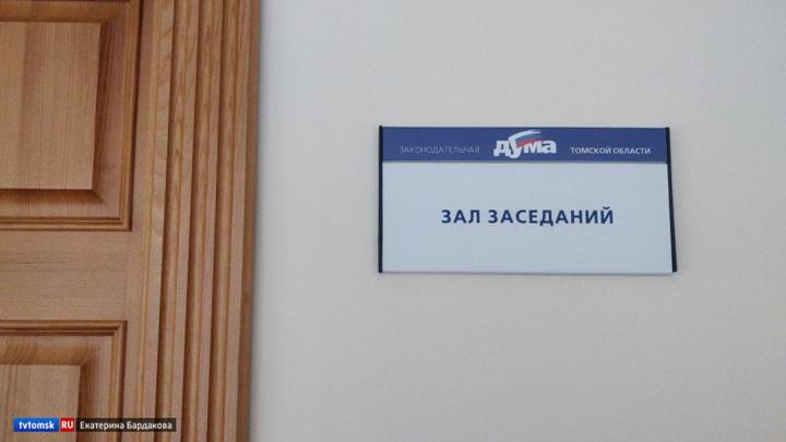 """Для начинающих томских предпринимателей продлили """"налогоговые каникулы"""""""