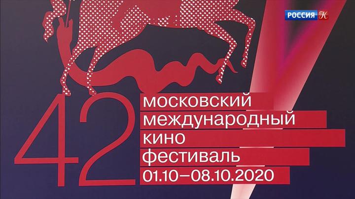 42-й Московский международный кинофестиваль близится к завершению