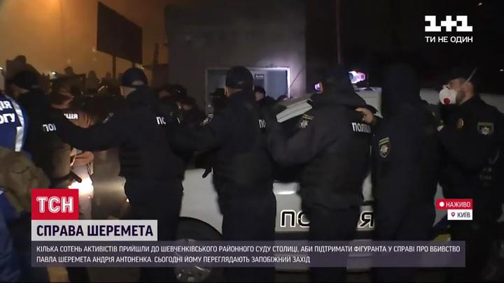У киевского суда, где слушалось дело об убийстве Шеремета, националисты устроили беспорядки