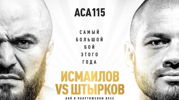 Президент ACA: бой Исмаилов – Штырков станет одним из самых резонансных в ММА