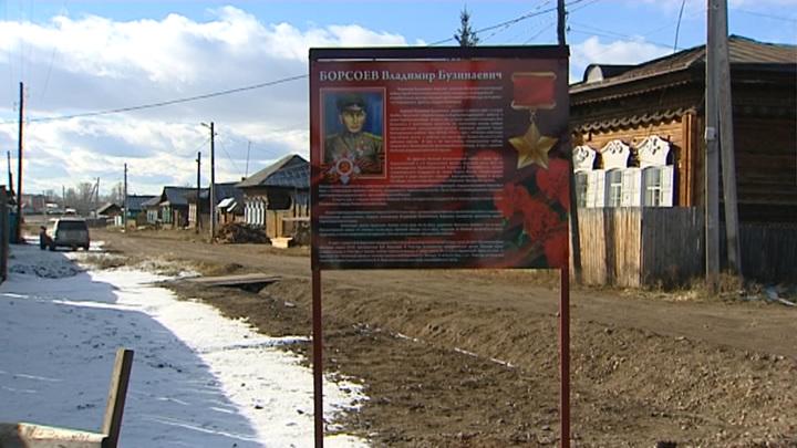 В поселке Усть-Ордынский установили стенды с рассказами о ветеранах ВОВ
