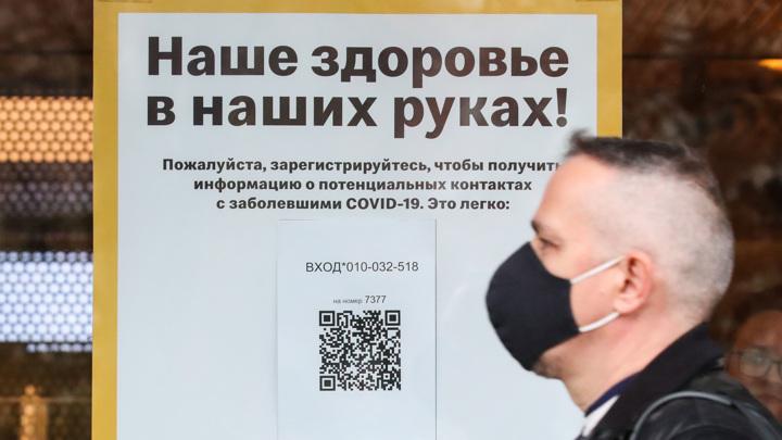 Власти Москвы пока не планируют возвращать систему QR-кодов
