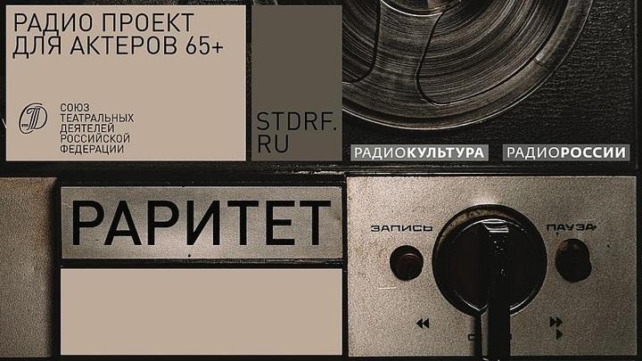 Радио «Культура», «Радио России» и СТД представляют проект «Раритет»