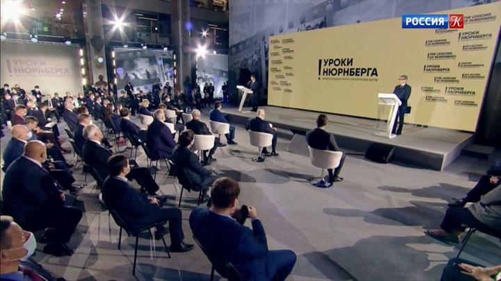Исторический форум «Уроки Нюрнберга» проходит в Москве