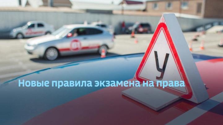 В России ужесточают правила экзаменов для будущих водителей