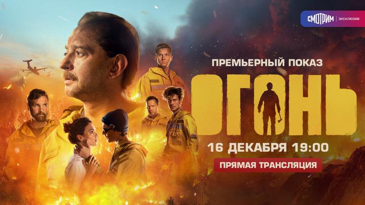 """Премьеру фильма """"Огонь"""" в прямом эфире покажут на """"Смотрим"""""""