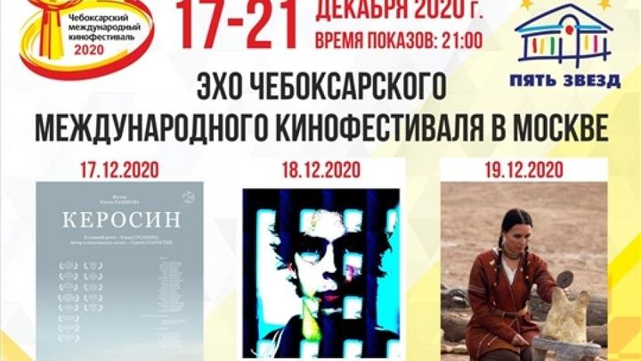 """В Москве пройдет """"Эхо Чебоксарского международного кинофестиваля"""""""