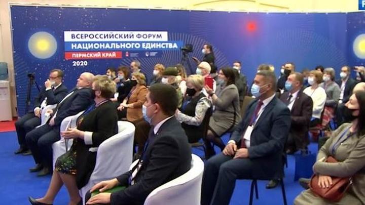 Пермь принимает Всероссийский форум национального единства