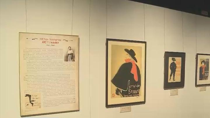 В Екатеринбурге открылась выставка литографий Анри де Тулуза-Лотрека
