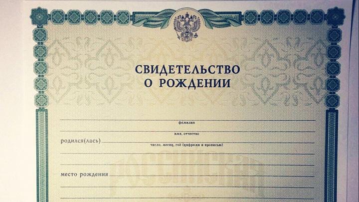 ЗАГСы Москвы назвали самые необычные имена новорожденных в 2020 году