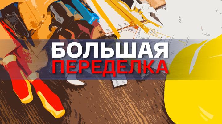 """""""Большая переделка"""" на """"России 1"""": расхламляем среду обитания"""