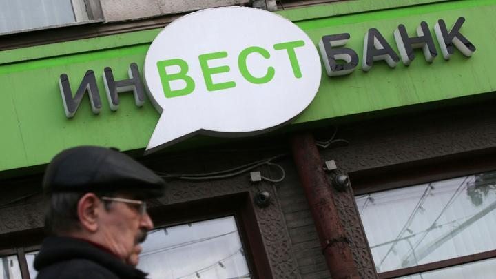"""Арестованы активы бывших руководителей """"Инвестбанка"""""""