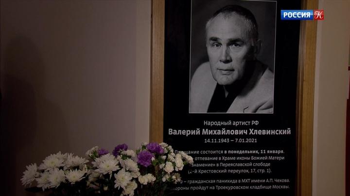 В Москве простились с Валерием Хлевинским