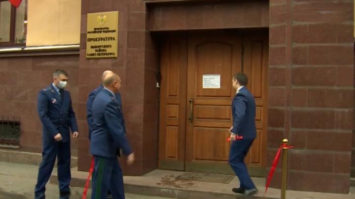 Работники прокуратуры Выборгского района отметили новоселье