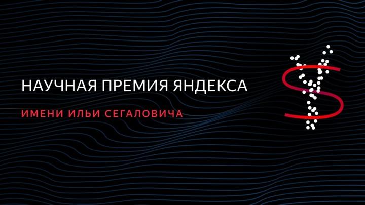 """Помимо прочего победители получат грант на использование платформы для краудсорсинга Яндекс.Толока и смогут пройти стажировку в одном из отделов """"Яндекса"""", работающих над наукоемкими задачами."""
