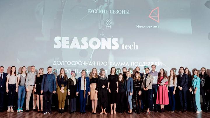 Инноваторов моды и легпрома ждут на Seasons Tech V.2