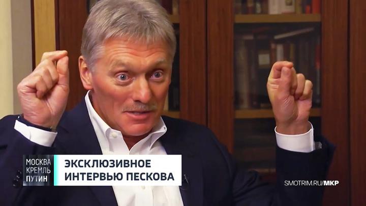"""Песков прокомментировал """"так называемые разоблачения"""""""