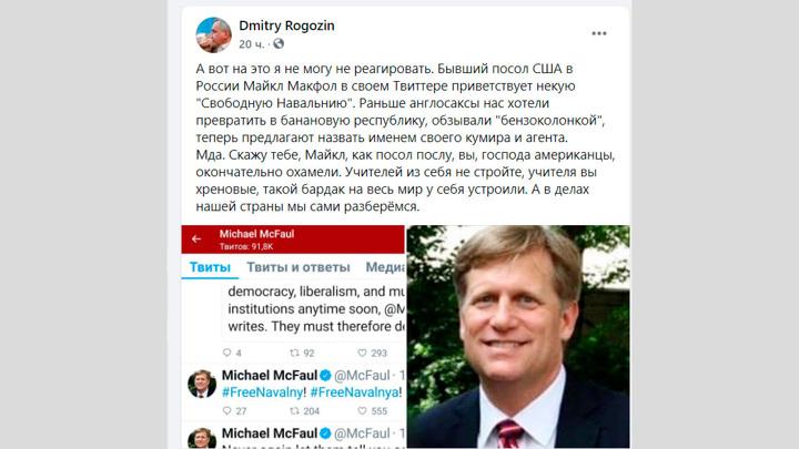 Facebook разблокировал пост Рогозина о Макфоле