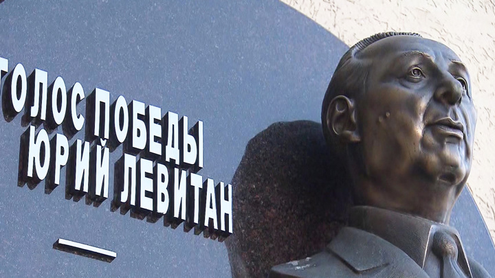 Мемориальная доска в честь Левитана открыта в знаменитом Доме Радио